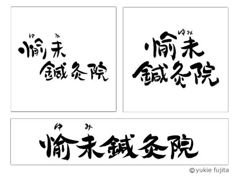店舗ロゴ : 「愉未鍼灸院」様_c0141944_23451724.jpg