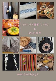 チュニジア雑貨「さらは」&DALIA食堂_a0077752_055363.jpg