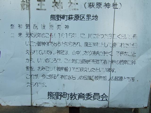 熊野町にある、2つの龍王神社 その2 龍王神社(御旅所) _b0095061_16143092.jpg