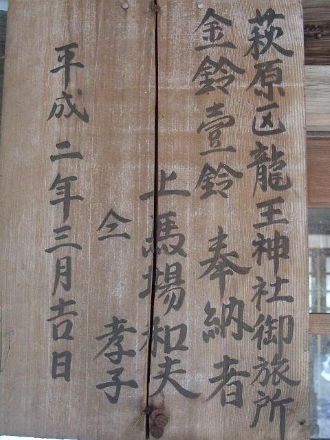 熊野町にある、2つの龍王神社 その2 龍王神社(御旅所) _b0095061_1616336.jpg