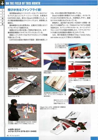 RCFUN4月号 Cap F.Air JV 70 & Sbach F.Air JV 70が紹介されました。_d0144761_1893355.jpg