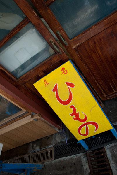 2011/03/07 ゾロ目散歩/熱海 その1_b0171364_17217.jpg