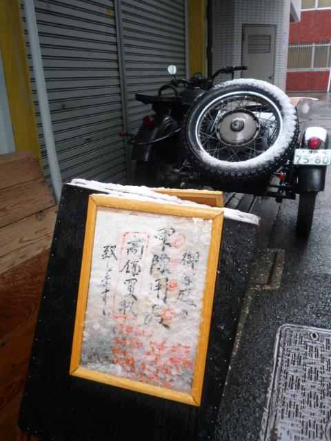 雪降る東京・神保町。_a0154482_17473053.jpg