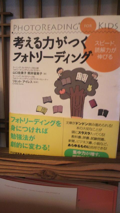 楽しいほんの読み方講座_a0075684_16431260.jpg