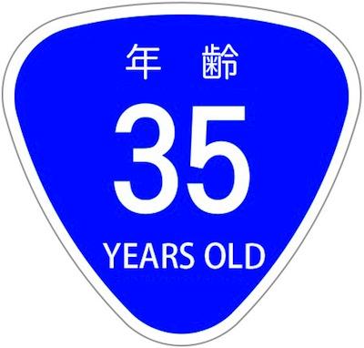 35歳_f0138807_1038687.jpg