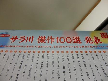サラ川_a0128408_18463766.jpg