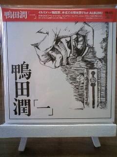 鴨田潤 / 一 (カクバリズム) CD_b0125413_1650187.jpg