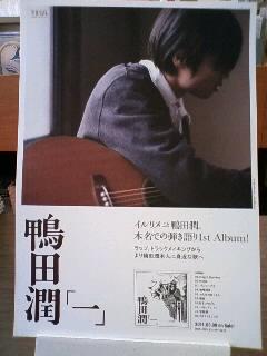 鴨田潤 / 一 (カクバリズム) CD_b0125413_16502129.jpg