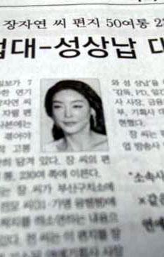 どうなってしまったのか、韓国芸能界?:相次ぐ自殺の原因が判明!?_e0171614_137558.jpg