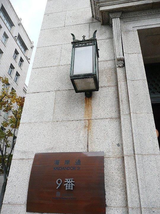 神戸のチャータードビル_c0112559_10503478.jpg