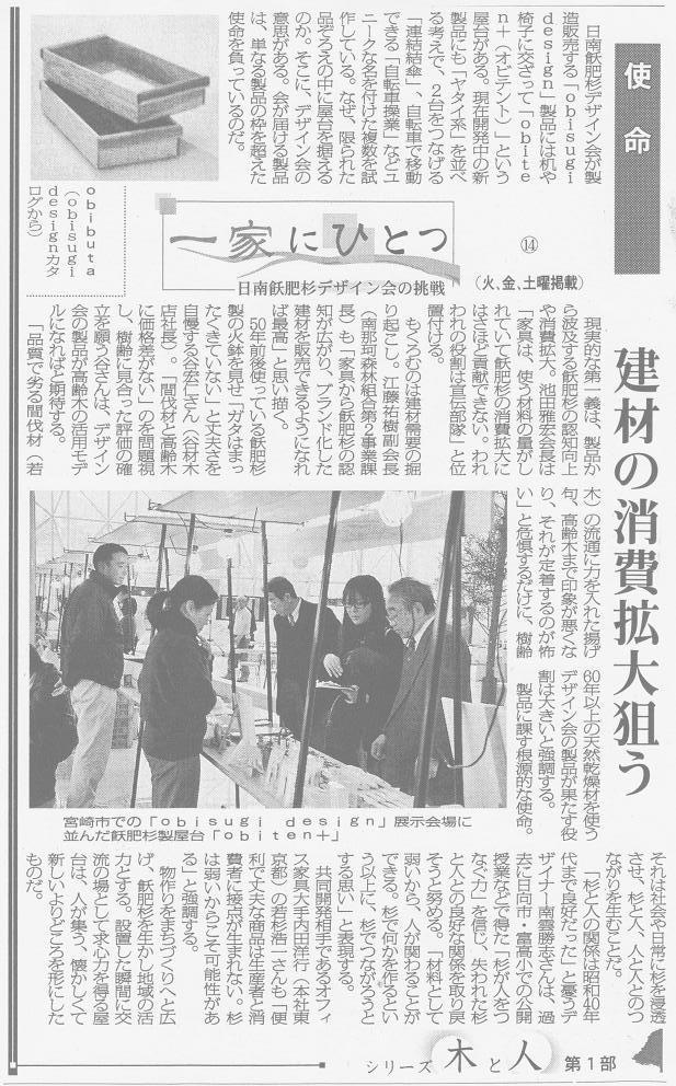 日南飫肥杉デザイン会の挑戦⑥_f0138874_981051.jpg