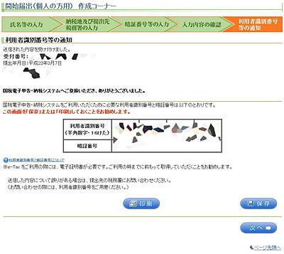 f0238393_2362432.jpg