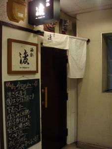 酒彩 渡 @三津寺の雑居ビルにて_b0118001_19331488.jpg