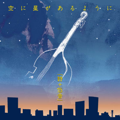 【続!!!】 今回のアルバムへのこだわり_f0042307_19123446.jpg