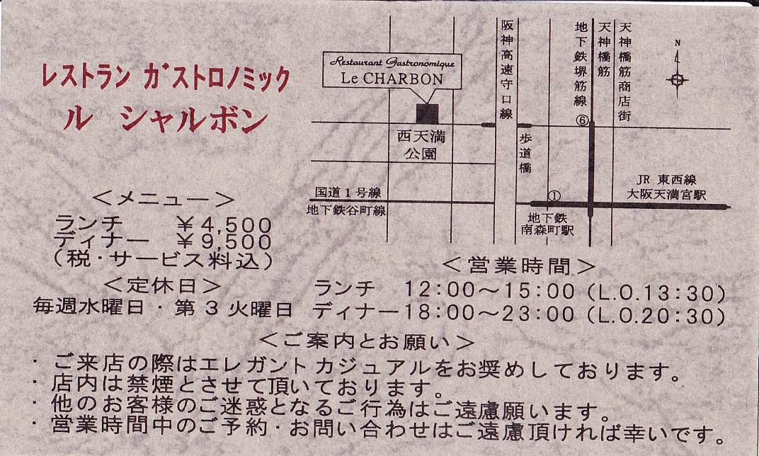 Le CHARBON と La Cime  -3時間コースのガストロノミー(美食)と 郷土料理をベースのフレンチ-_a0194908_936881.jpg