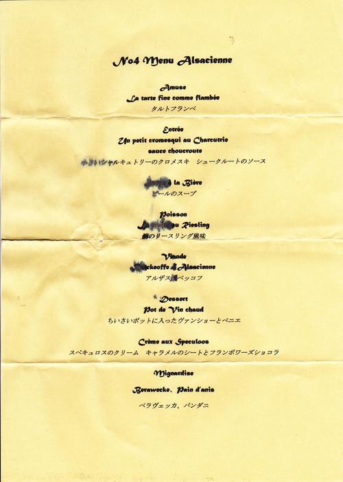 Le CHARBON と La Cime  -3時間コースのガストロノミー(美食)と 郷土料理をベースのフレンチ-_a0194908_9424149.jpg