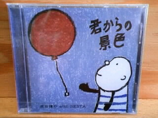 原田博行とSIESTA_b0125413_2061924.jpg