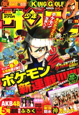 少年サンデー15号「ポケットモンスター ReBURST」本日発売!!_f0233625_1585922.jpg