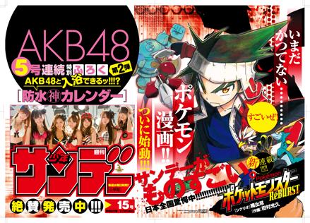 少年サンデー15号「ポケットモンスター ReBURST」本日発売!!_f0233625_1594317.jpg