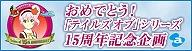 大人気ゲーム「テイルズ オブ」シリーズ15周年を記念したスペシャルサイトオープン!!_e0025035_10214115.jpg