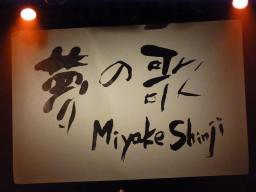"""50th HAPPY BIRTHDAY LIVE \""""夢の歌\""""_c0227168_18395923.jpg"""