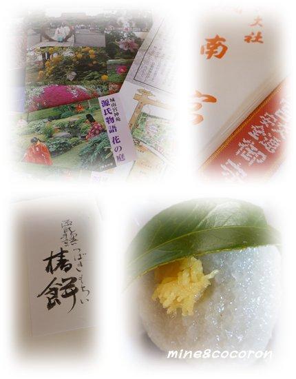 椿餅_a0053987_23375254.jpg