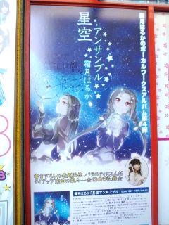 ソフマップ秋葉原 音楽CD館さん_f0143188_14273862.jpg