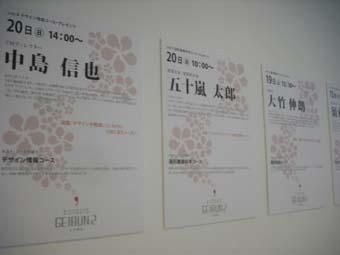 富山大学芸術文化学部第2回卒業制作展_e0008704_23145822.jpg