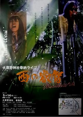 5/14(土)大原野神社奉納ライブ_a0111125_1741582.jpg