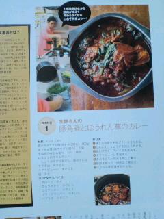 ムック「お料理@LEE」に掲載されました。_f0190225_1023688.jpg