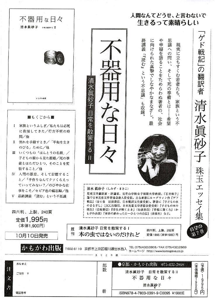 1482) 「守分美佳・展」・ミヤシタ  3月2日(水)~3月20日(日)  _f0126829_14554562.jpg