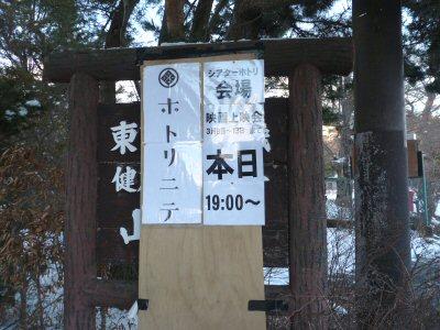 「シアターホトリ」の上映会_f0019247_16442613.jpg