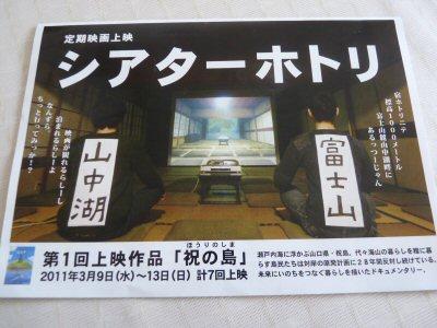 「シアターホトリ」の上映会_f0019247_1650127.jpg