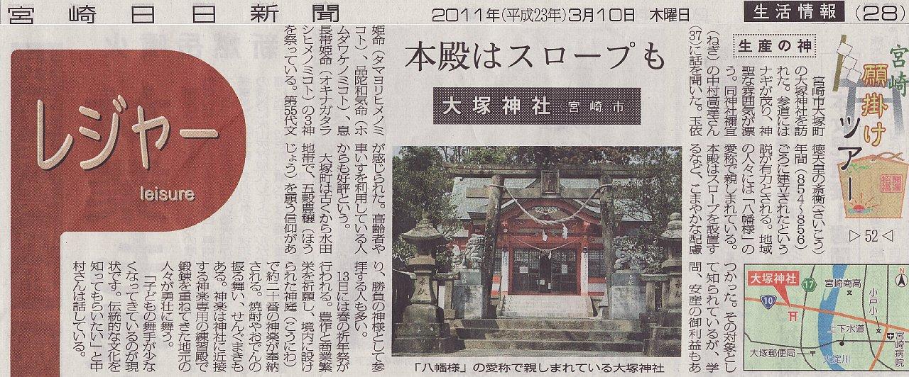 2011.03.10 宮崎日日新聞に掲載_c0045448_9542173.jpg