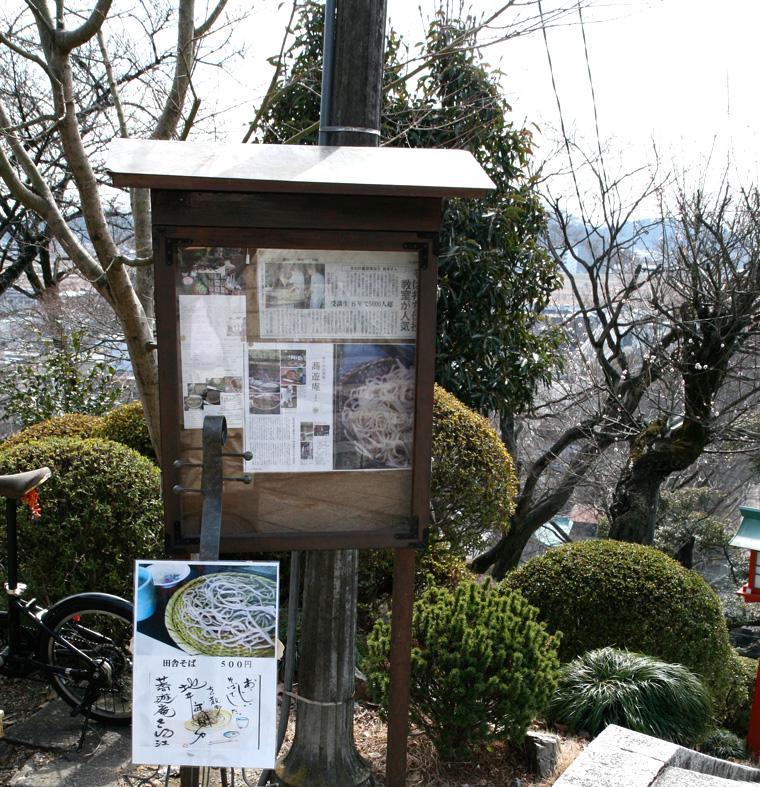 足利 蕎遊庵〜織姫山〜西渓園_e0127948_13562380.jpg
