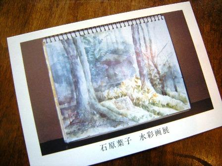 石原葉子 水彩画展_f0196455_13474113.jpg