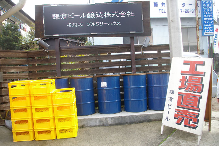 鎌倉ビールを見学、新「北鎌倉の恵み」の商品化で意見交換_c0014967_17592694.jpg
