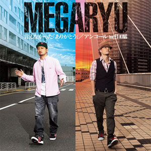 MEGARYU、ユーザーの写真をミュージックビデオに使用&着うた配信スタート!_e0197970_12155415.jpg