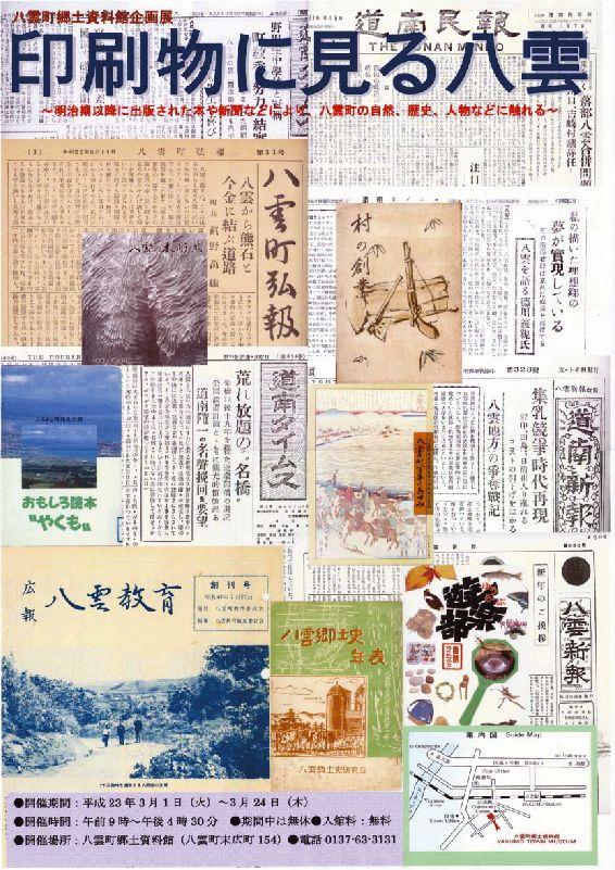 八雲町郷土資料館企画展『印刷物に見る八雲』_f0228071_10344426.jpg