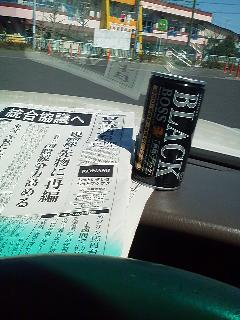 2ヶ月ぶりの吉方ドリンク★_d0169072_11571595.jpg