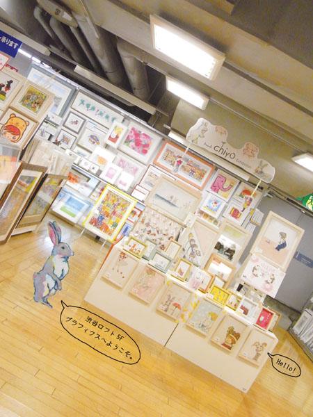 chiyo Exhibition【展示作品紹介】(渋谷ロフト5Fグラフィックス)開催中〜3/22 _f0223074_21454853.jpg