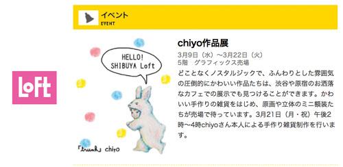 chiyo Exhibition【展示作品紹介】(渋谷ロフト5Fグラフィックス)開催中〜3/22 _f0223074_21534988.jpg