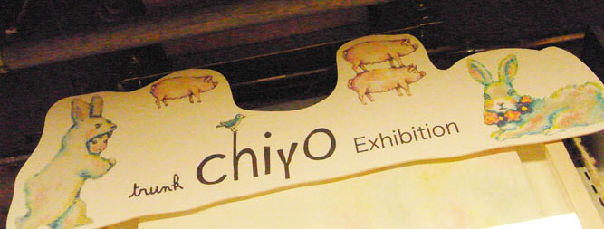 chiyo Exhibition【展示作品紹介】(渋谷ロフト5Fグラフィックス)開催中〜3/22 _f0223074_23252773.jpg