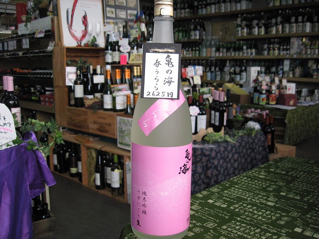 日本酒 「春うらら」 吉祥寺の酒屋より_f0205182_2223472.jpg