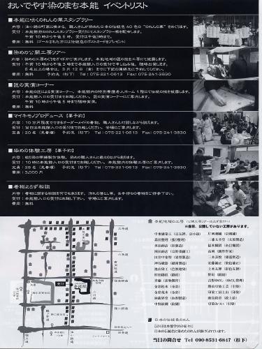 伝統産業の日2011_f0201286_177664.jpg