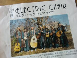 エレクトリックチェアのコンサートは20日です_c0136088_120329.jpg