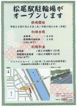 松尾駅の駐輪場、その13 ...