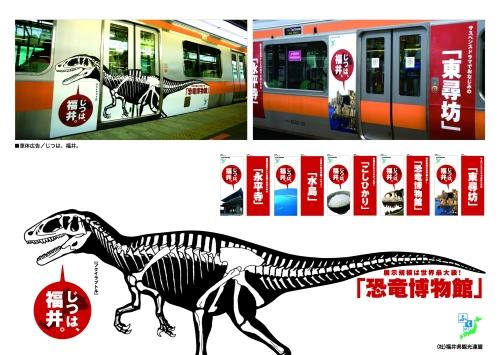JR中央線車体広告『じつは、福井。』が東京商工会議所会頭賞を受賞しました!!_f0229508_946586.jpg
