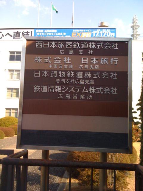 3月10日(木)JR広島支社前_d0155415_23591760.jpg