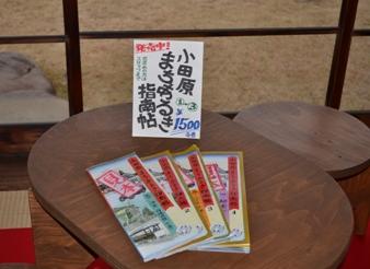 2/5 小田原まちあるき指南帖第4巻 発売!_c0110117_121526100.jpg